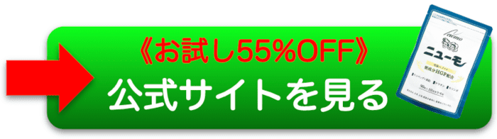 cc56908c 8161 4b67 8834 2e919745703d - ニューモサプリ